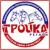 troika-region-105